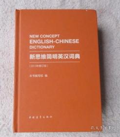 新思维简明英汉词典(2013年修订版)