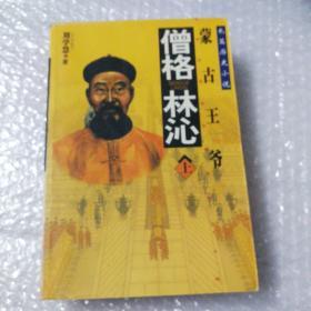 僧格林沁(上下)