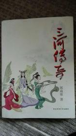 三河传奇(赤城民间故事汇集本,16开228页)