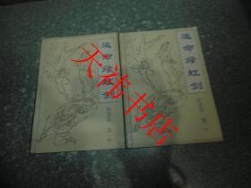 老武侠小说 追命绿虹剑(中、下) (扉页及书侧面有字迹)