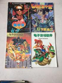 GAME集中营2.+电子游戏软件1994-1995总第2-11缺5,1995(10-12月份)共计11本合售