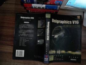 Unigraphics V16曲面设计应用