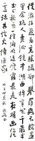 【保真】中书协会员、国展名家江国兴行书条幅:王世贞《游南高峰》