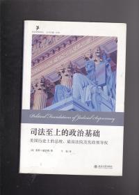 司法至上的政治基础:美国历史上的总统、最高法院及宪政领导权