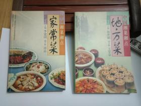 中国湘菜湘点:《地方菜》、《家常菜》2本合售--书品如图
