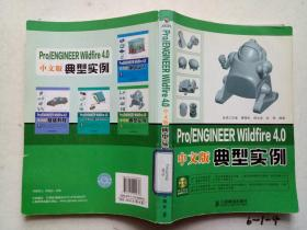 pro engineer  wildfire 4.0 中文版 典型实例