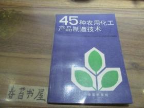 45种农用化工产品制造技术
