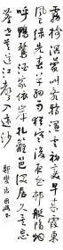 【保真】中书协会员、国展名家江国兴行书条幅:郑燮《村居》
