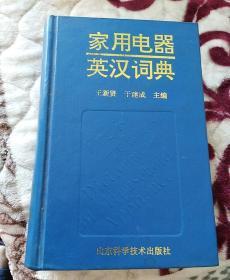 家用电器     英汉词典