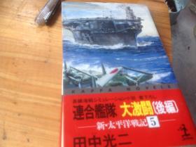 买满就送《连合舰队大激斗》  太平洋战记 5 文库本哦