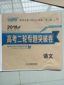 2018 高考二轮专题突破卷  语文