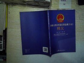 《中华人民共和国反家庭暴力法》释义