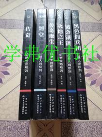 幻想大师系列 第一辑:《传奇》《传奇诞生》《黑色佣兵团》《镀金锁链》《火地之王》《剑空》【共六册合售】