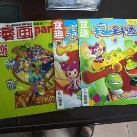童趣和漫画三本
