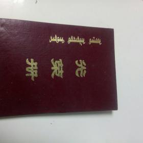 光荣册。1985年内蒙古自治区民族教育先进集体,先进工作者名单。