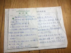 手写。。。云南荣军医院处方笺