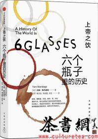 茶书网:《上帝之饮:六个瓶子里的历史》(文明的进程)
