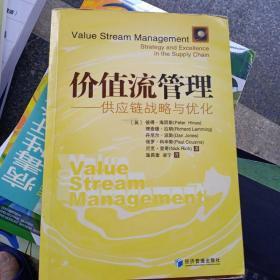 价值流管理:供应链战略与优化
