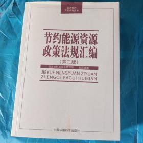 节约能源资源政策法规汇编(第2版)