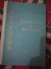 英汉火箭技术辞典