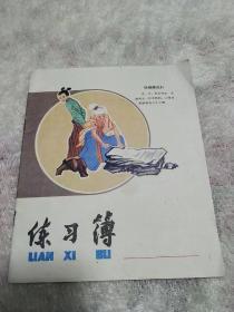 老练习簿一本 (全新未用)
