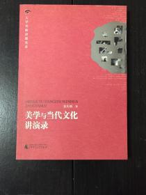 《美学与当代文化讲演录》(正版库存书)