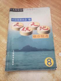 象棋天地(8):慎勿轻速(别人30元)