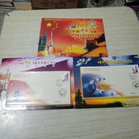 中国神舟飞船首次载人飞行成功纪念 (纪念封4枚1套)