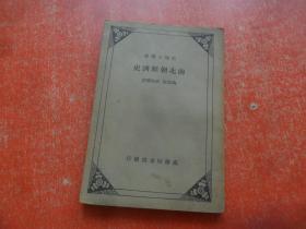 史地小丛书 南北朝经济史(民国26年初版)品好