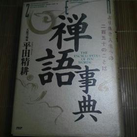 禅语事典   250多句禅句详细释解    精装本  禅道禅学坐禅