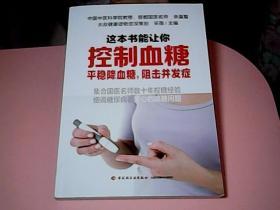 《这本书能让你控制血糖》(平稳降血糖阻击并发症)