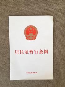 居住证暂行条例(32开法律书)