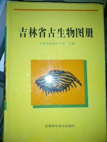 吉林省古生物图解