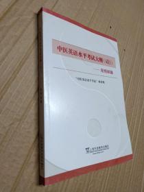 中医英语水平考试大纲