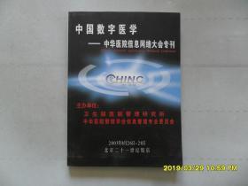 中国数字医学 中华医院信息网络大会专刊