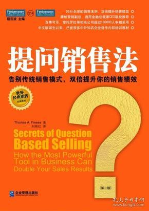 提问销售法