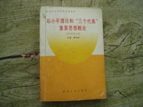 邓小平理论和三个代表重要思想概论(2003年修订版)