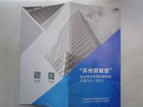 """""""苏州微城管""""报送城市管理问题奖励实施办法(试行) 2018年 32开6页"""