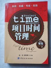 项目时间管理