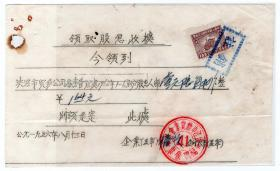 """股票证卷类----1956年湖南省洪江市贸易公司零售管理处""""股息收据""""(1组)"""