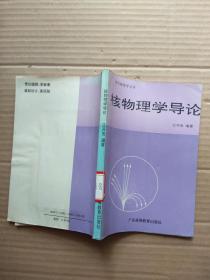 核物理学导论(近代物理学丛书)