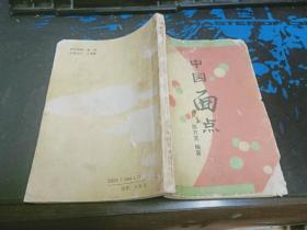 中国面点  32开本  包邮挂费