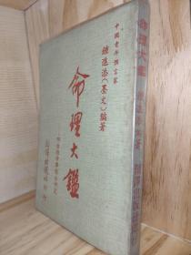 早期原版《命理大鉴》平装一册