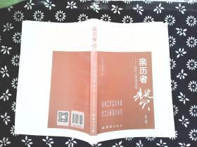 亲历者赞 民革人物报道集(第二辑)