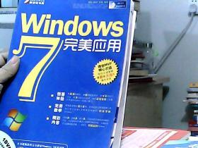 Windows 7完美应用