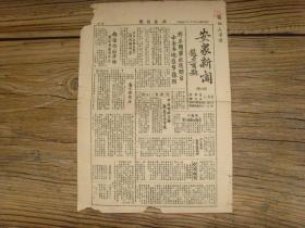 孔网独一份,罕见《安众新闻》(河南镇平县发行,创刊号)1947年10月2日