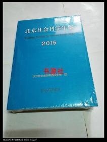 2015北京社会科学年鉴(全新未拆封)