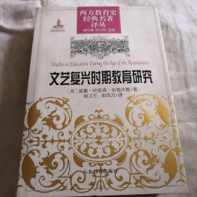 西方教育史经典名著译丛:文艺复兴时期教育研究