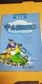 小学生语文课外阅读丛书:中外民间故事(新课标)