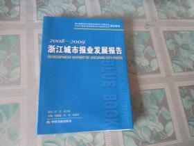 浙江城市报业发展报告2008--2009